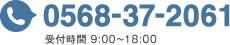 0568-37-2061 受付時間 9:00〜18:00